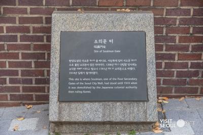 소덕문 터(옛 서소문)