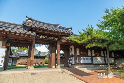 서울남산국악당