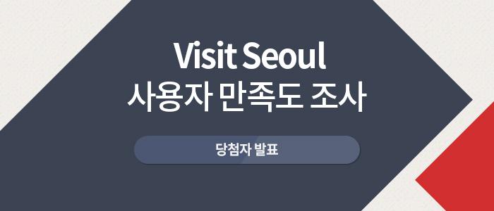 Visit Seoul 사용자 만족도 조사 당첨자 발표