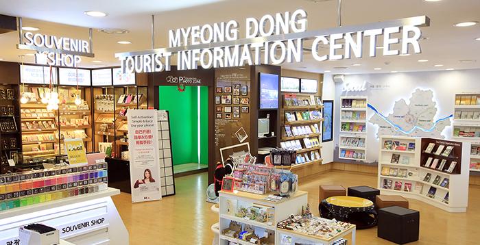 명동 관광정보센터