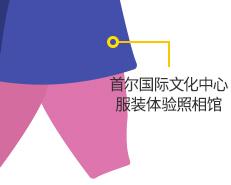 首尔国际文化中心服装体验照相馆