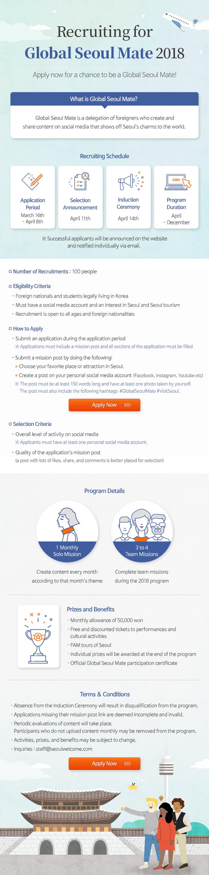 2018_GSM_recruiting_en