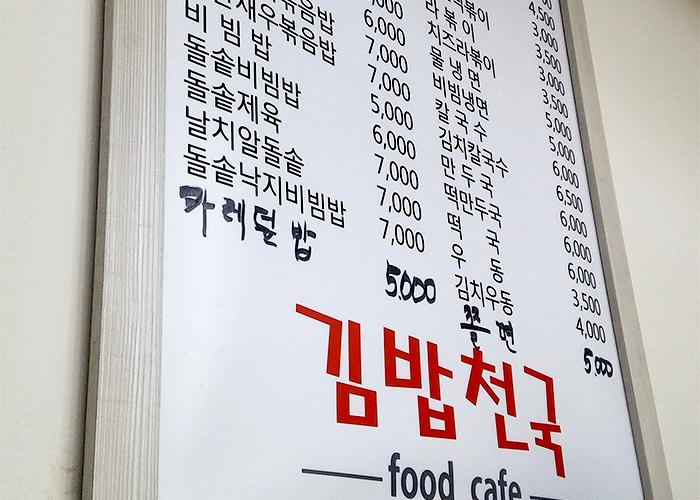 김밥천국 안국역점