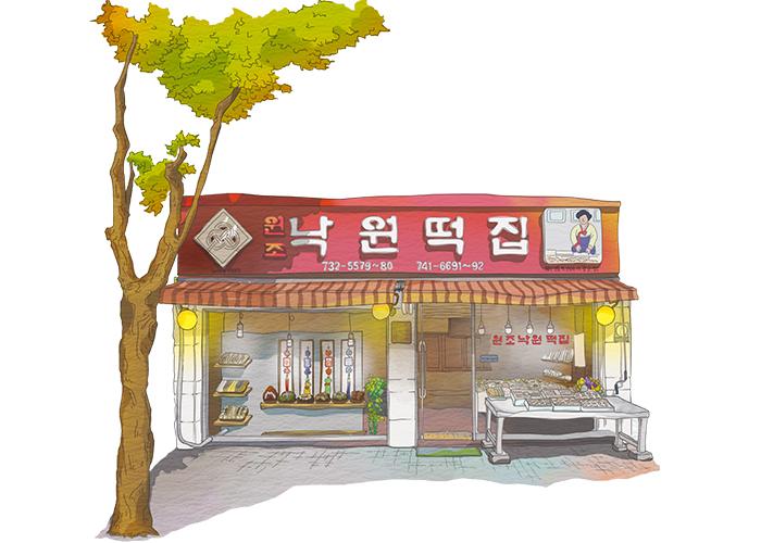 ソウルの老舗5編_秋夕のグルメ_ナグォン_楽園餅屋_1