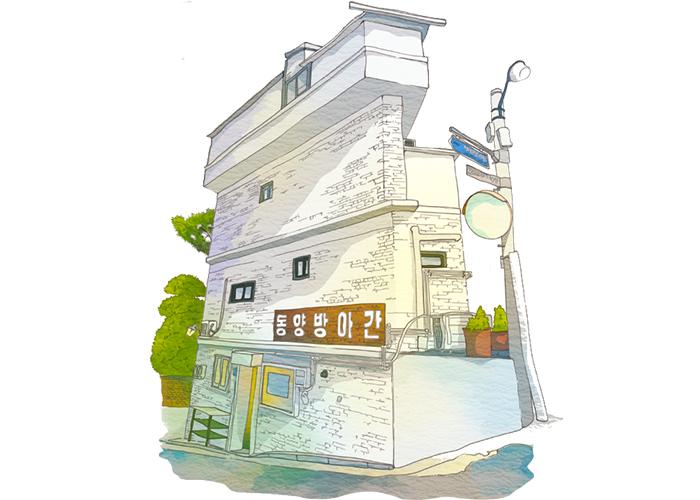 동양방아간
