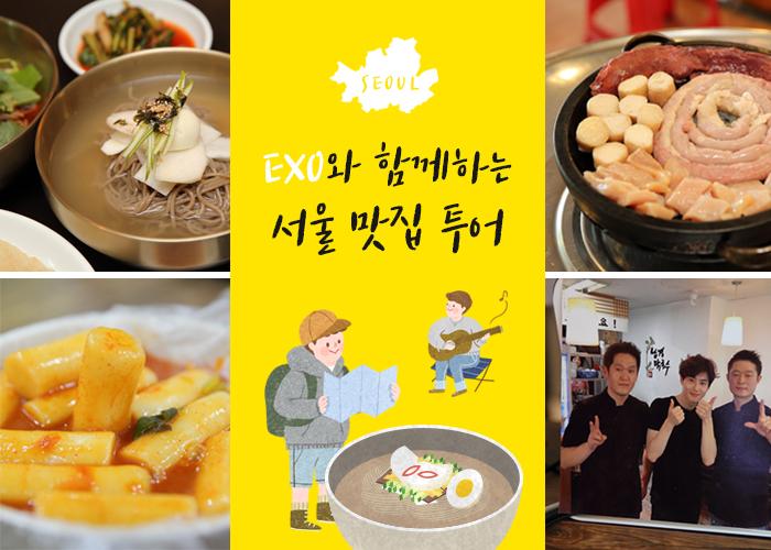 EXO와 함께하는 서울 맛집 투어