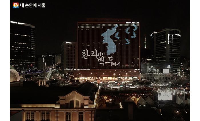United Korea