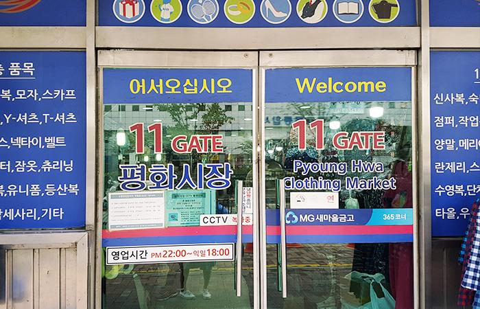 ソウル都心のあちこち、平和の場所_平和市場_2