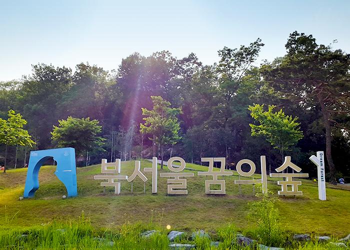 北首爾夢之林