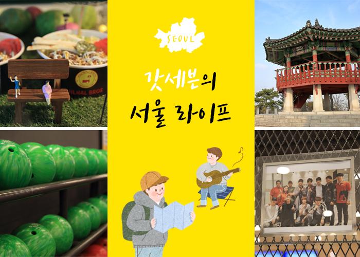 갓세븐의 서울 라이프