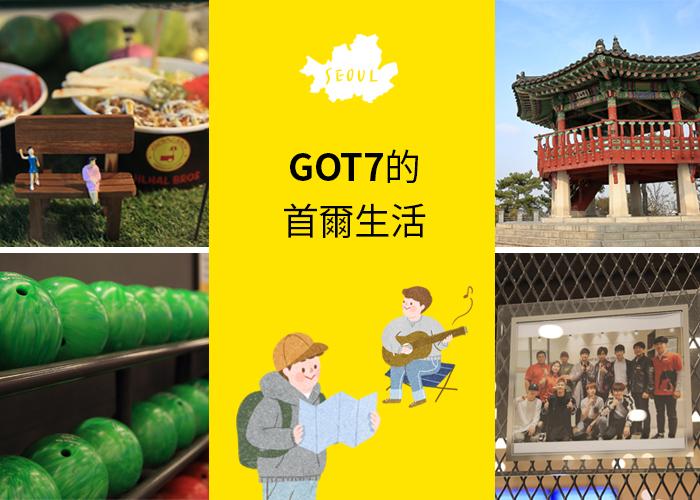 GOT7的首爾生活