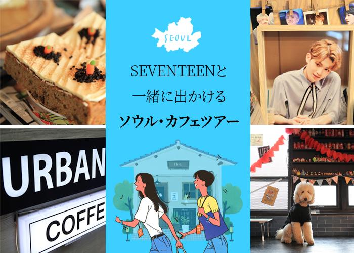 SEVENTEENと一緒に出かけるソウル・カフェツアー_main