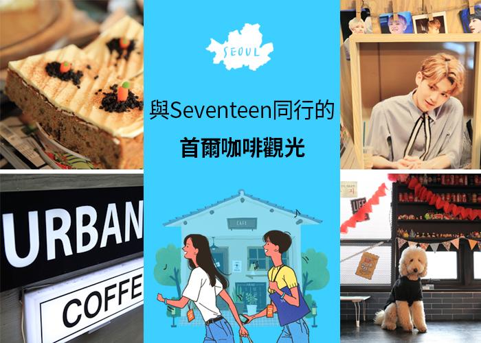 與Seventeen同行的首爾咖啡觀光