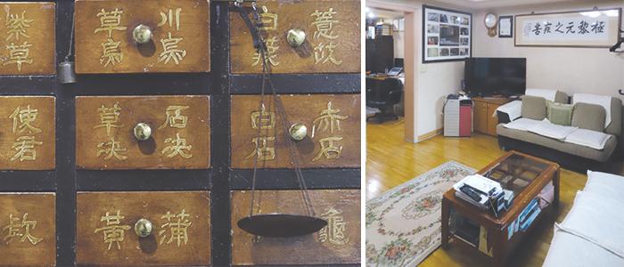 Yuil Oriental Medicine Clinic