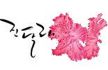 진달래꽃 아이콘