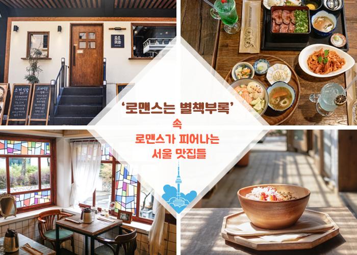 로맨스는 별책부록 속 로맨스가 피어나는 서울 맛집들
