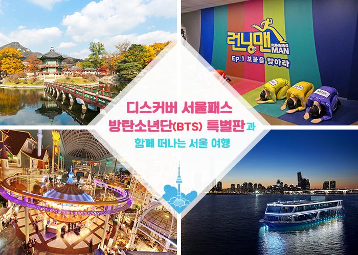 '디스커버 서울패스 방탄소년단(BTS) 특별판'과 함께 떠나는 서울여행