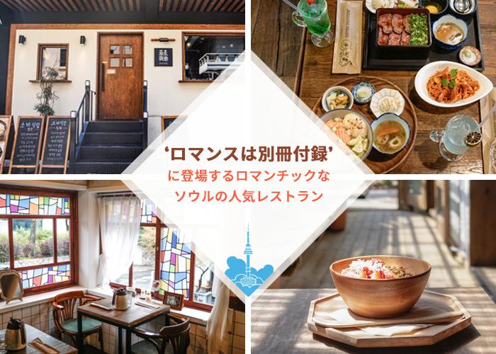 「ロマンスは別冊付録」に登場するロマンチックなソウルの人気レストラン