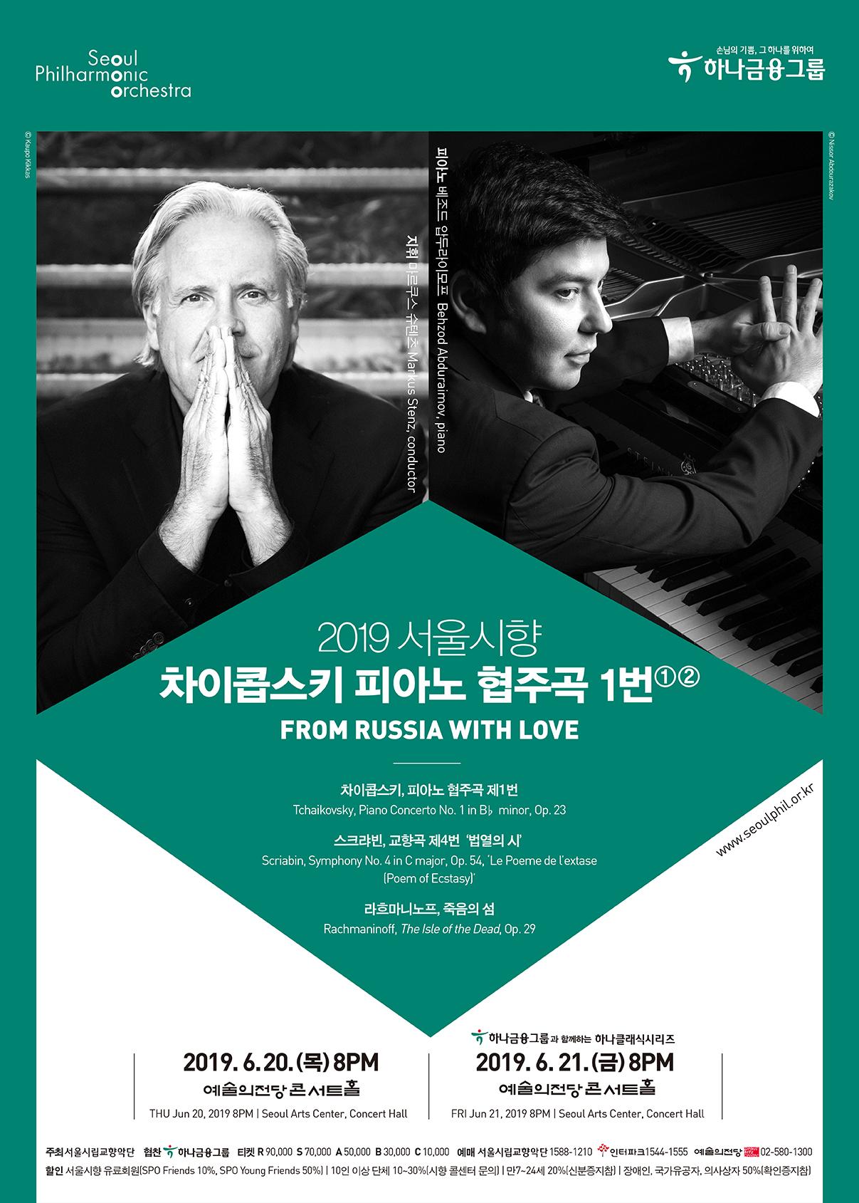 2019 서울시향 차이콥스키 피아노 협주곡 1번 ①, ②