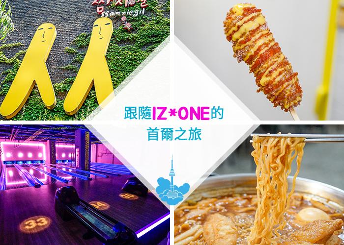 跟隨 IZ*ONE的首爾之旅