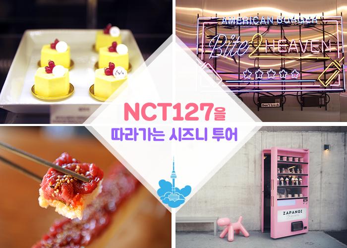 NCT127을 따라가는 시즈니 투어