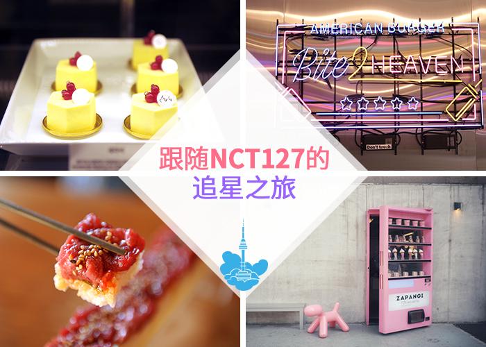 跟随NCT127的追星之旅
