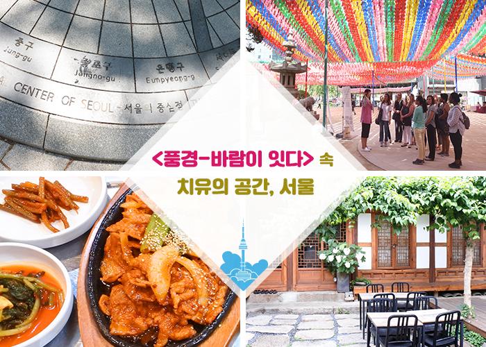 '풍경-바람이 잇다' 속 치유의 공간, 서울