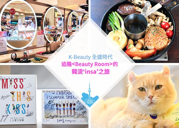 <K-Beauty全盛時代,追隨'Beauty Room'的韓流'insa'之旅