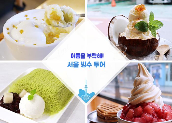 서울 빙수 투어'