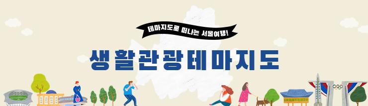 서울관광테마지도