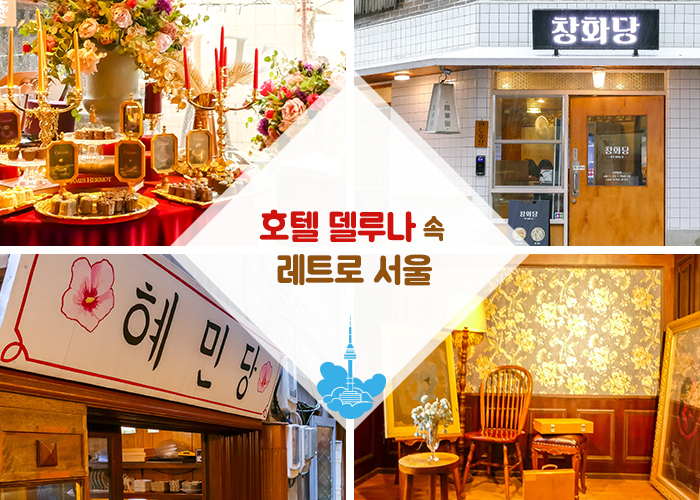호텔 델루나 속 레트로 서울'