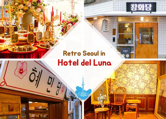 """Retro Seoul in """"Hotel del Luna"""""""