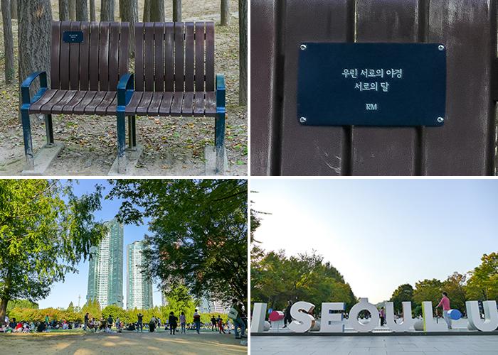 ソウルの森_RMベンチ