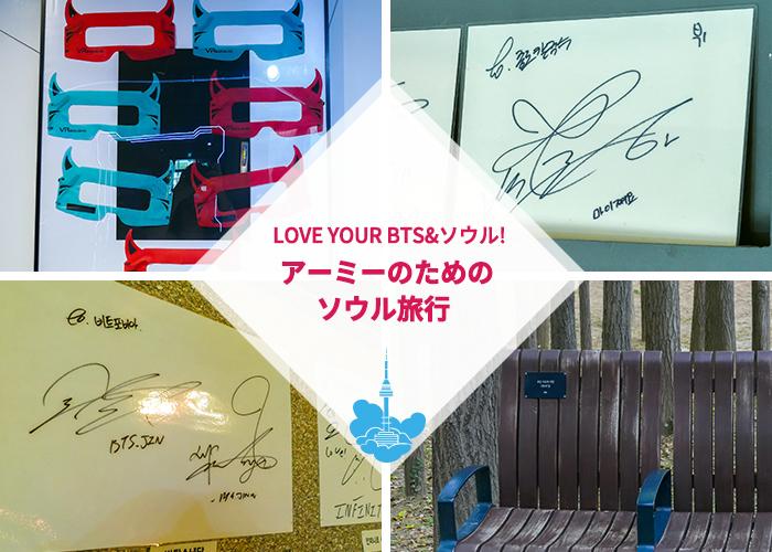 love_your_bts_&_ソウル!_アーミーのためのソウル旅行_main