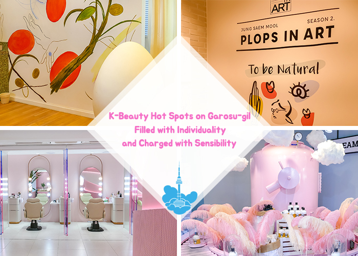 K-Beauty Hot Spots on Garosu-gil Filled with Individuality and Charged with Sensibility