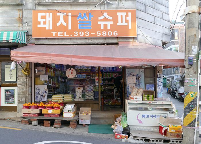 友利超市豬米超市