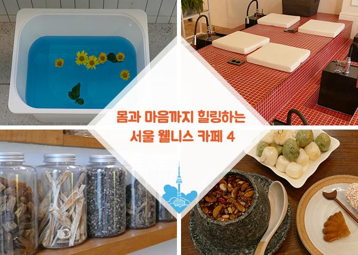 몸과 마음까지 힐링하는 서울 웰니스 카페 4곳