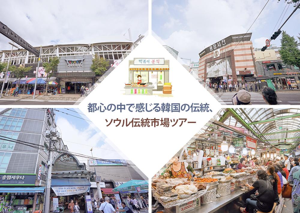 都心の中で感じる韓国の伝統_ソウル伝統市場ツアー_main