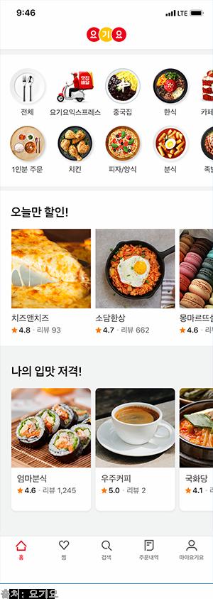 요기요 앱 화면, 출처 : 요기요