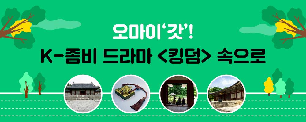 드라마 킹덤 촬영지 탐방코스'
