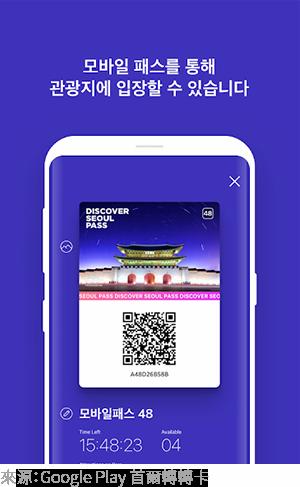首爾轉轉卡畫面, 來源:Google Play, 首爾轉轉卡