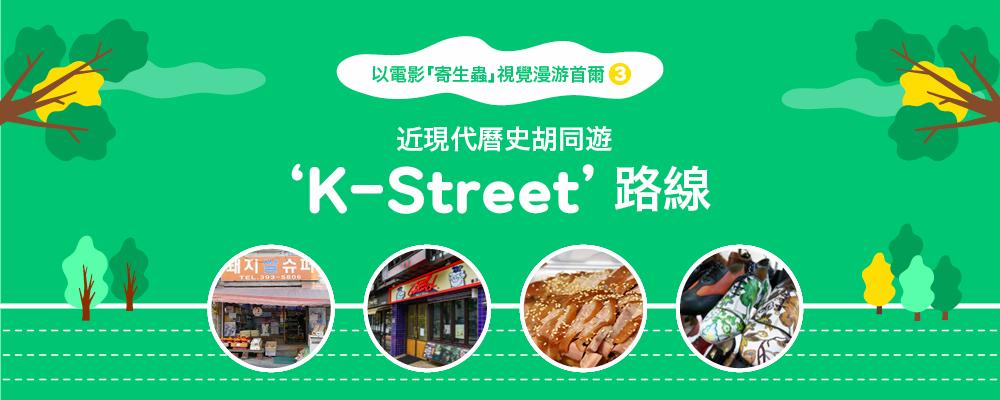 近現代歷史胡同遊《K-Street》路線