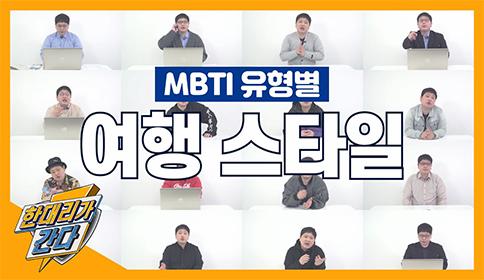 MBTI 유형별 여행 스타일 한방 정리