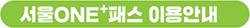 서울ONE+패스 이용안내
