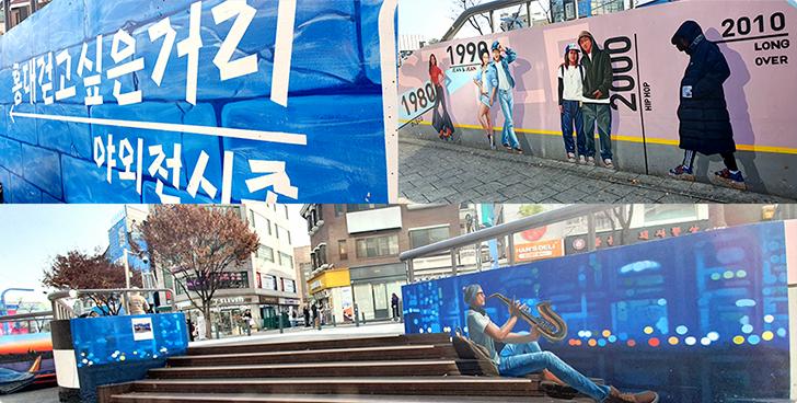 홍익대학교 앞 길거리 사진