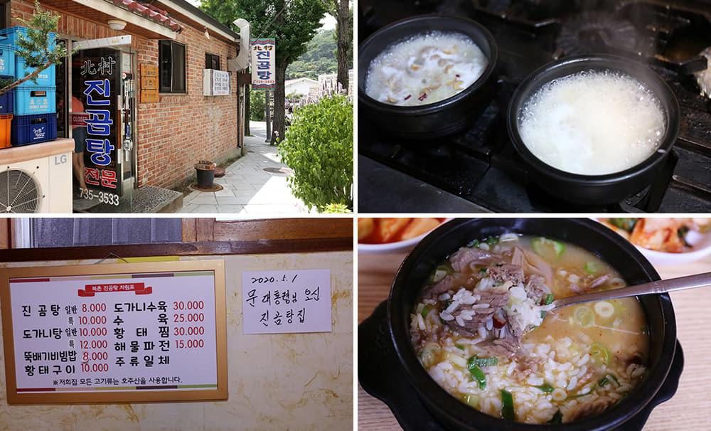 Empat gabungan gambar restoran Bukchon Jin Gomtang