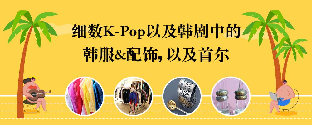细数K-Pop以及韩剧中的韩服&配饰,以及首尔