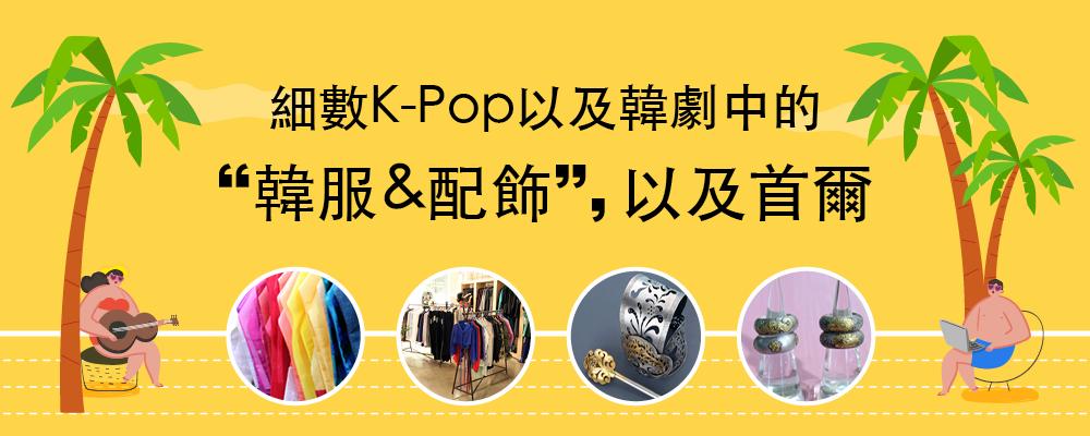 한복&장신구로 만나는 K-Pop, K-Drama 그리고 서울