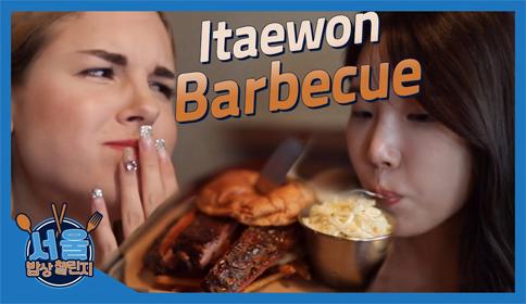 미국에서 온 오드리의 추천 고향음식 '바베큐 폭립' 이태원에서 고향의 맛을 느낄 수 있을까?!