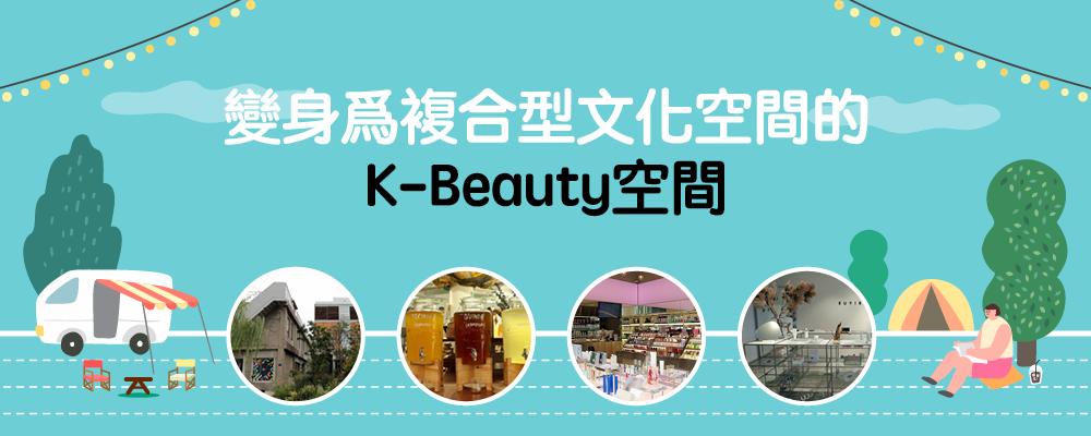 變身爲複合型文化空間的K-Beauty空間